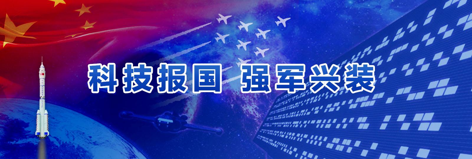 科技报国  强军兴装